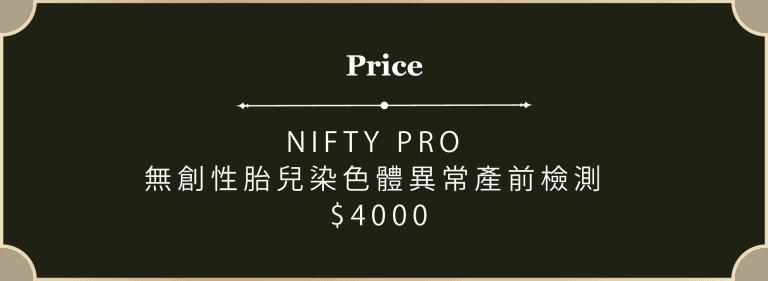 NiftyPro 無創性胎兒染色體異常產前檢測 催乳website Nifty Pro 1920w JUL 07 02