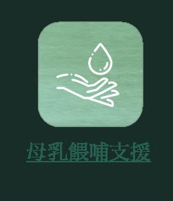 我們的服務 催乳website Our Service menu 1920w 07 1