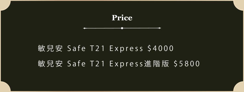 T21 price