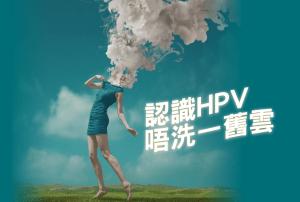 必讀文章 HPV Cloud Girl 02
