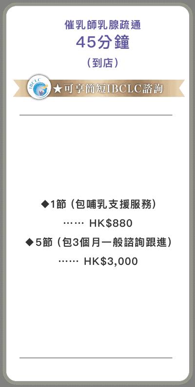 母乳餵哺支援 餵輔支援 Web Price 20 20