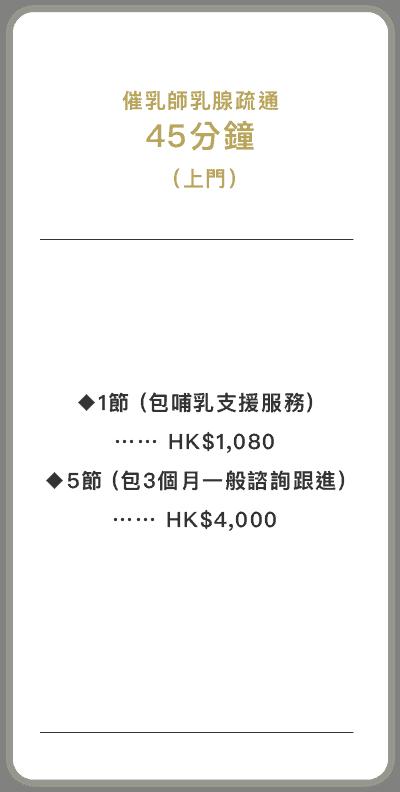 母乳餵哺支援 餵輔支援 Web Price 23