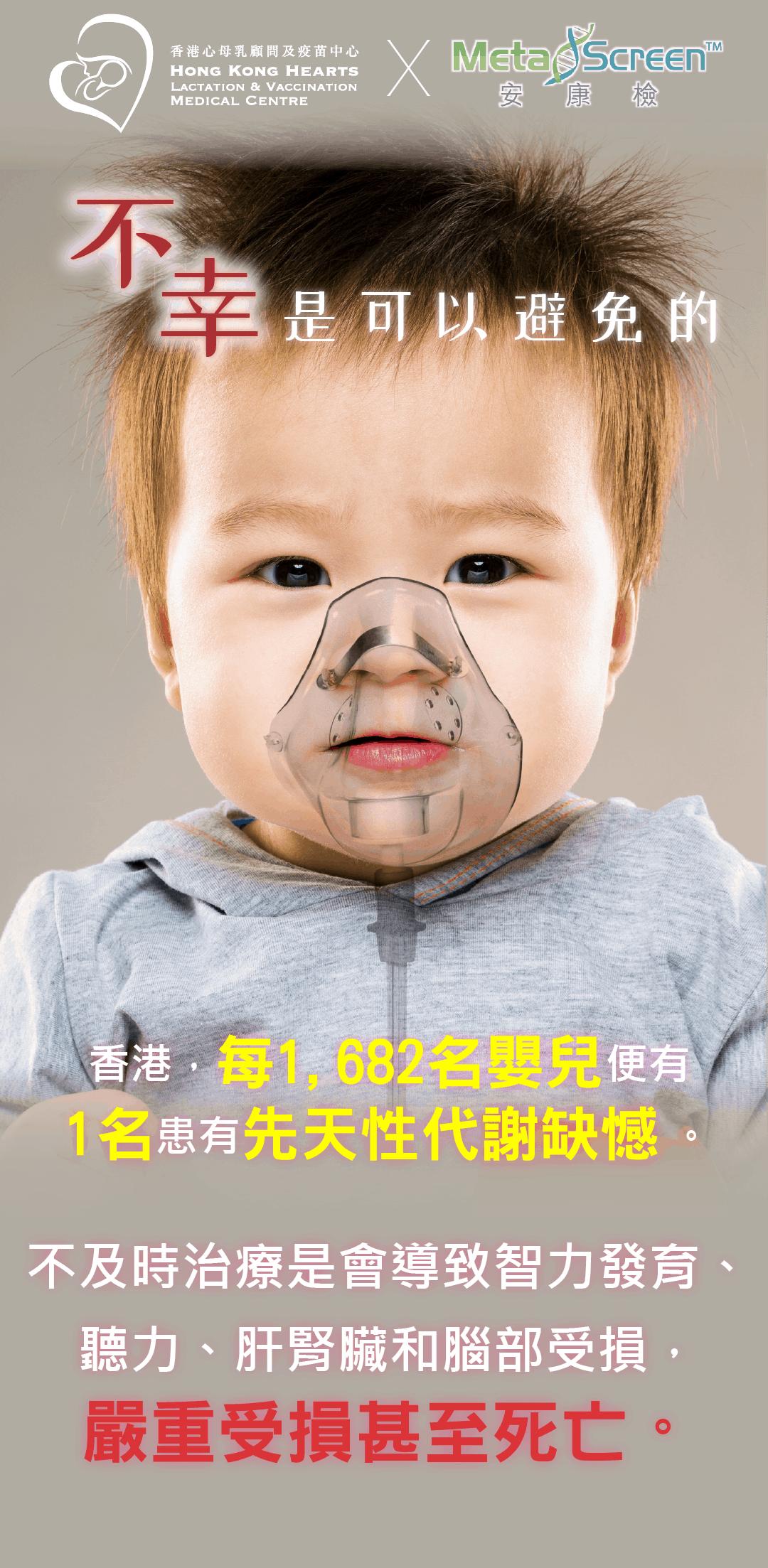 初生嬰兒代謝病檢查優惠 IEMs Wordpress 工作區域 1