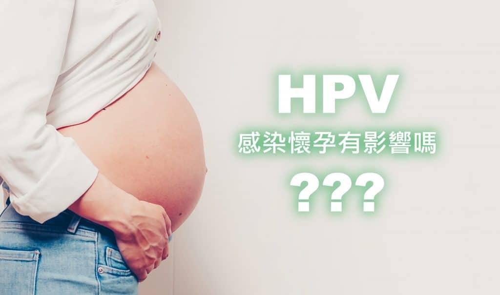 你知道Hpv感染懷孕有影響嗎?這5個重點解決你對HPV感染的疑惑! banner 01 3