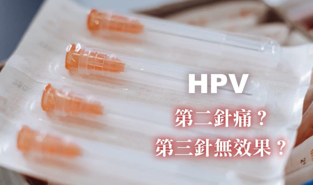 【HPV 9合1資訊】為什麼打完HPV第二針痛?延遲打hpv第三針,仲有無效果? banner 01 4