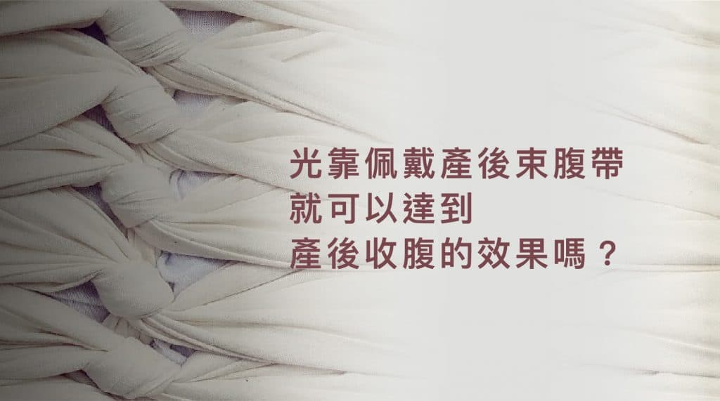 揭開古法紮肚千年面紗: 印尼古法紮肚為正統?古法紮肚可以解決所有問題嗎? banner 2 01
