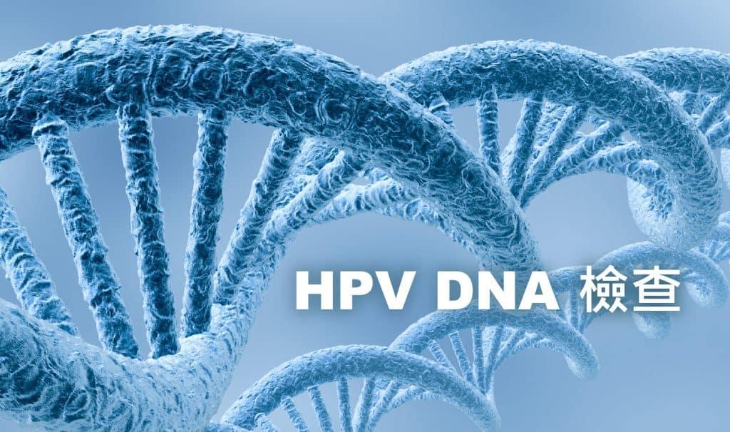 打9合1 hpv疫苗前需要做hpv dna檢查嗎?究竟什麼人需要做hpv測試?hpv檢查方式又有那些? banner DNA 01