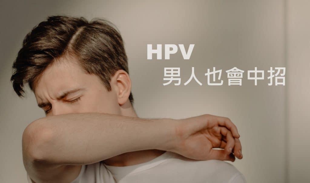 感染hPV男性一樣逃不掉,HPV男人也會中招,其實HPV疫苗男女都應該一起接種! banner boys 01