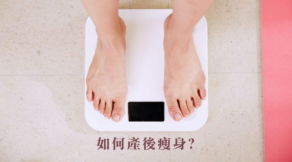 [產後肥胖]產後6星期的體重超標?如何產後瘦身? banner slim1