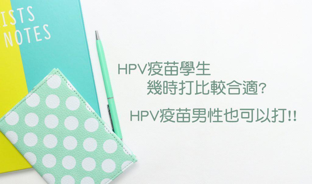 HPV疫苗學生幾時打比較合適?原來HPV疫苗男性也可以打!! banner student 01