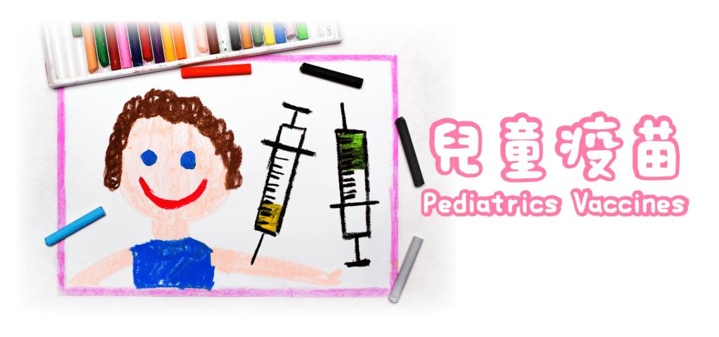 兒童疫苗 final 兒童疫苗 1