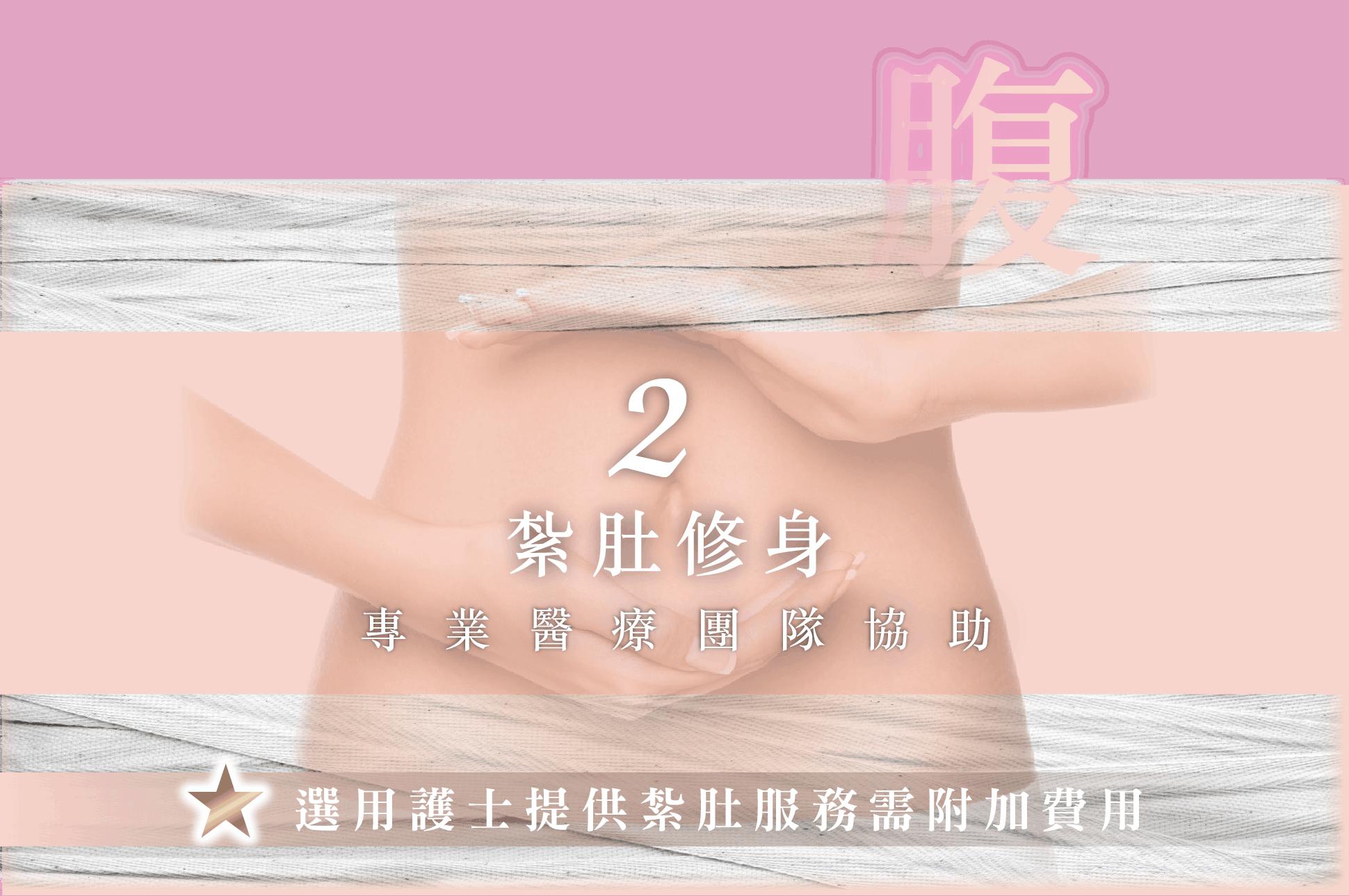 紮肚及產後修復療程優惠 鬆弛素 13 1