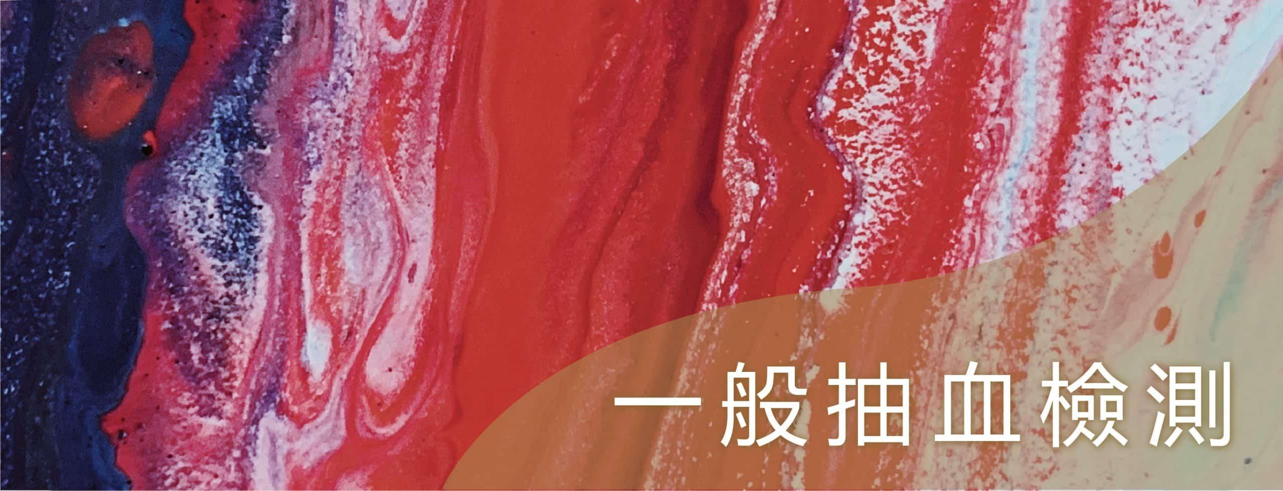 一般血液檢測 Banner 02 1 scaled