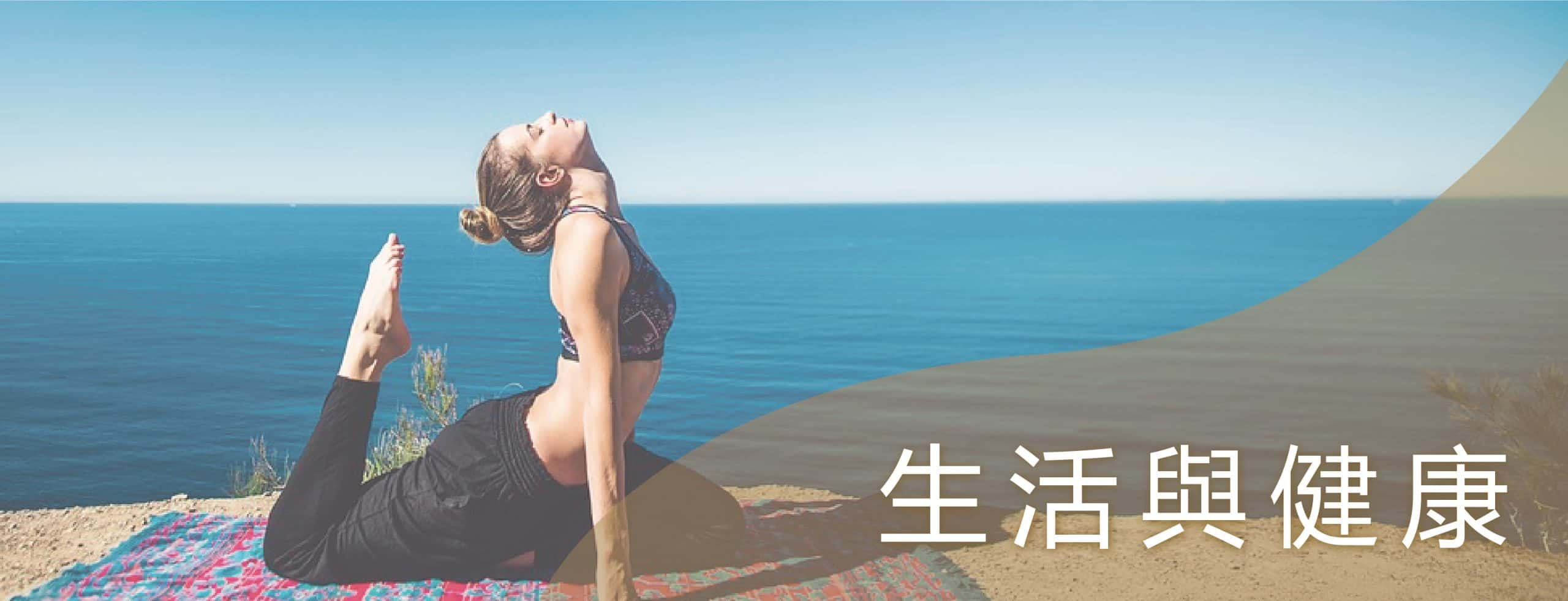 生活與健康 banner 02 scaled