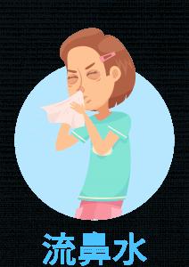 流感疫苗 流感 14