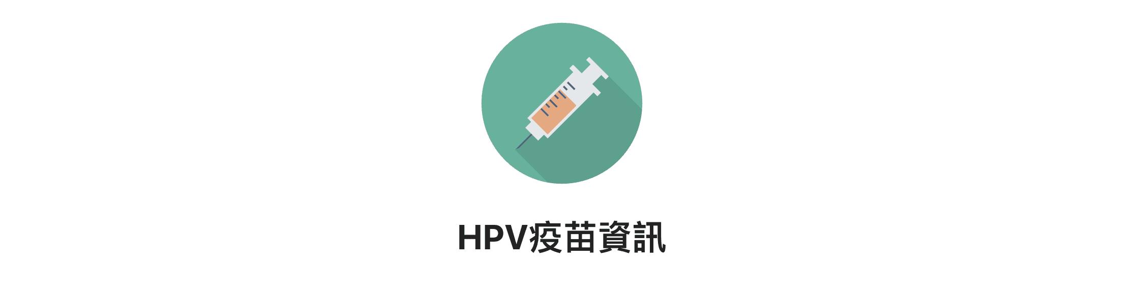HPV 優惠 2021 02 18 下午2.48.50