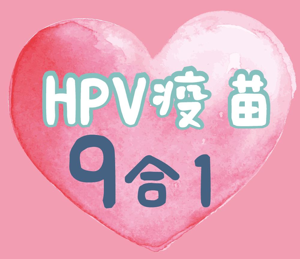 HPV 優惠 HPV限時優惠 1000w 2