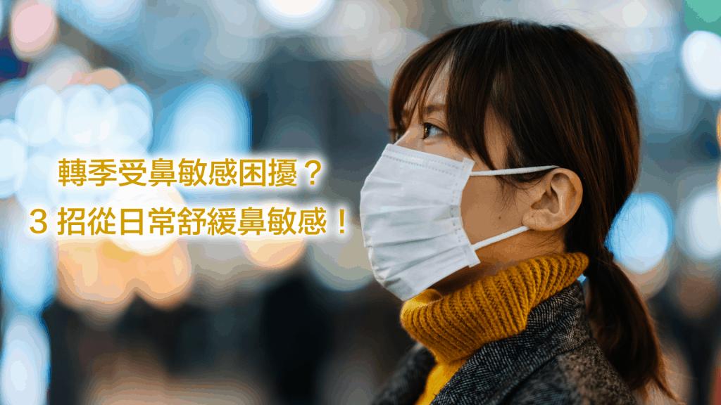 轉季受鼻敏感困擾?3 招從日常舒緩鼻敏感! 鼻敏感 工作區域 1 複本