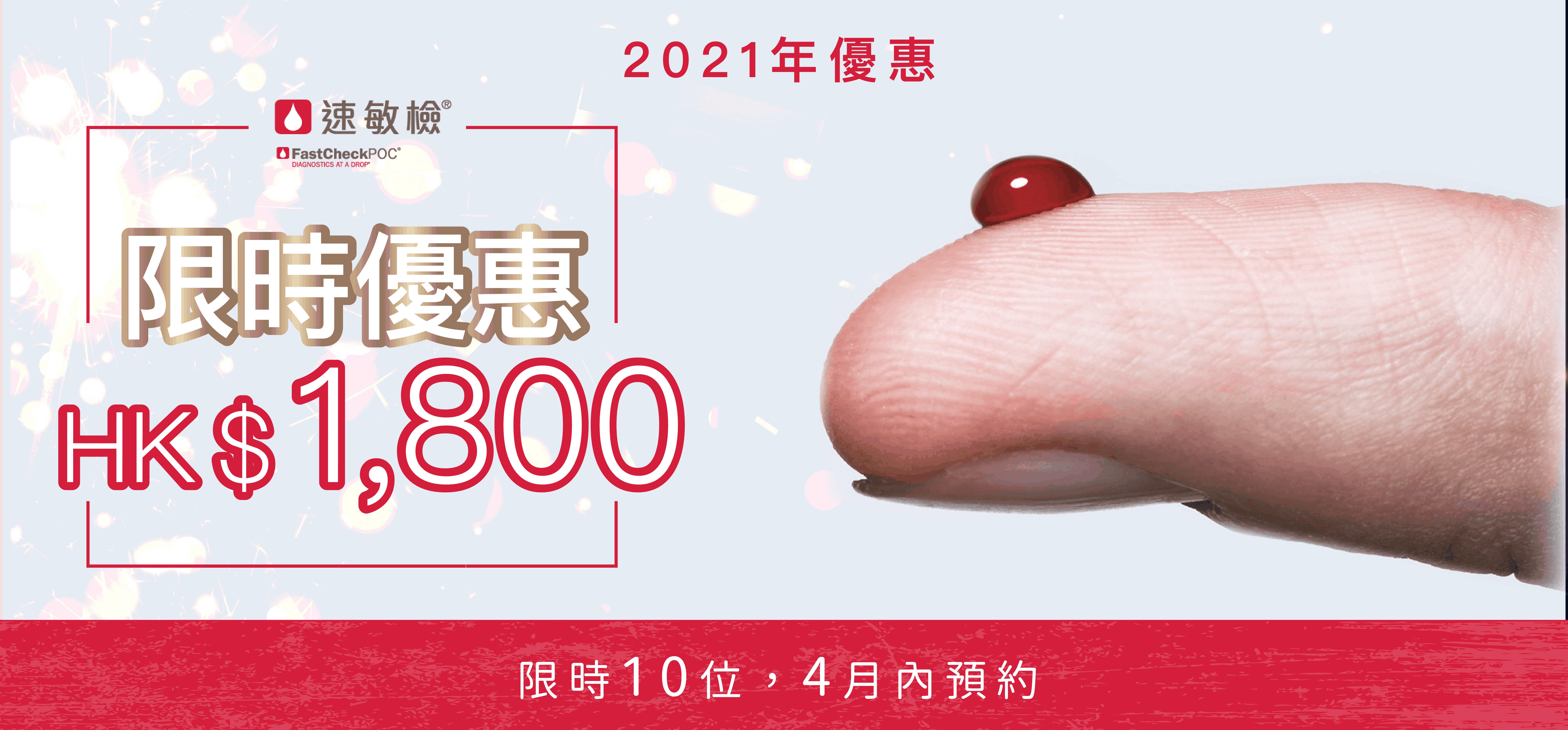 過敏檢測 2021年新年優惠 Fastcheck 01 1