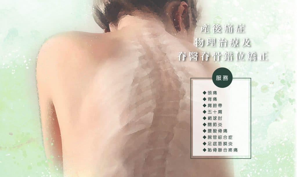 產後痛症物理治療及脊醫脊骨錯位矯正 Hkhearts 產後痛症及脊醫脊骨錯位矯正 01
