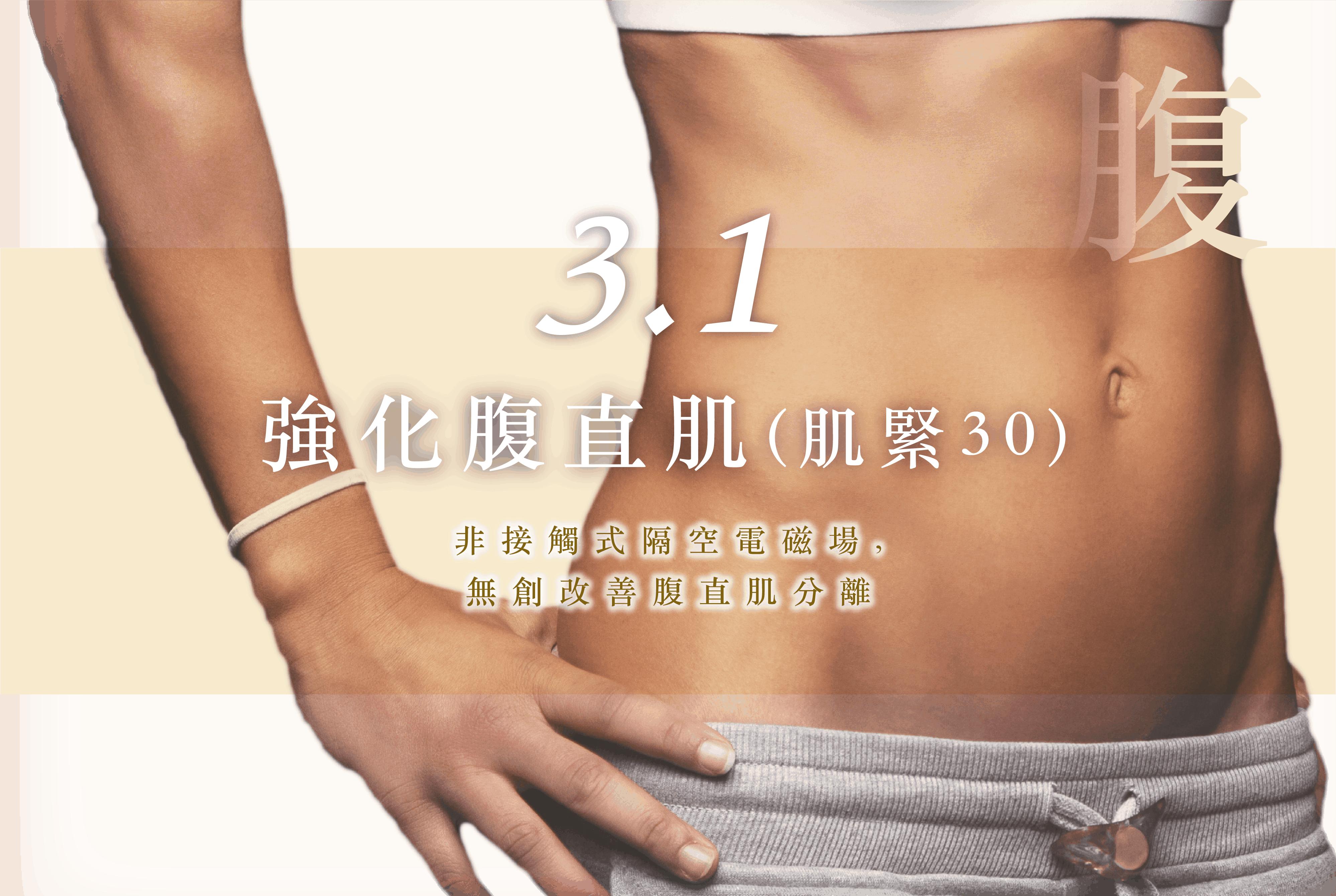 紮肚及產後修復療程優惠 salut talent 06 1