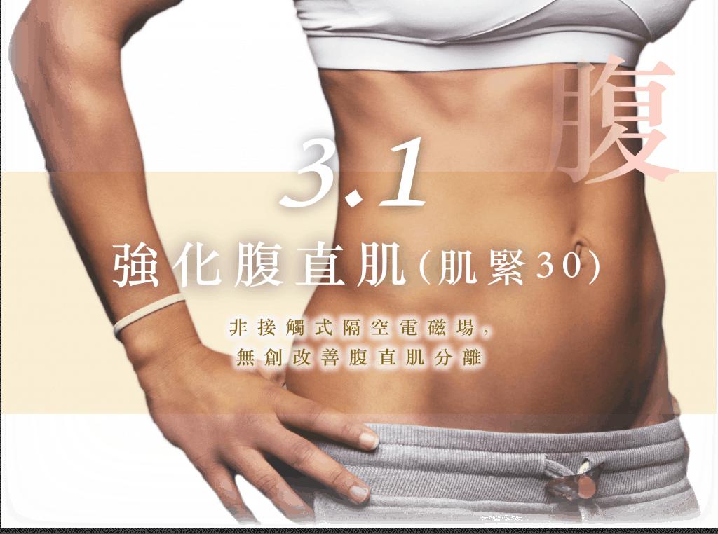 紮肚及產後修復療程優惠 salut talent 14
