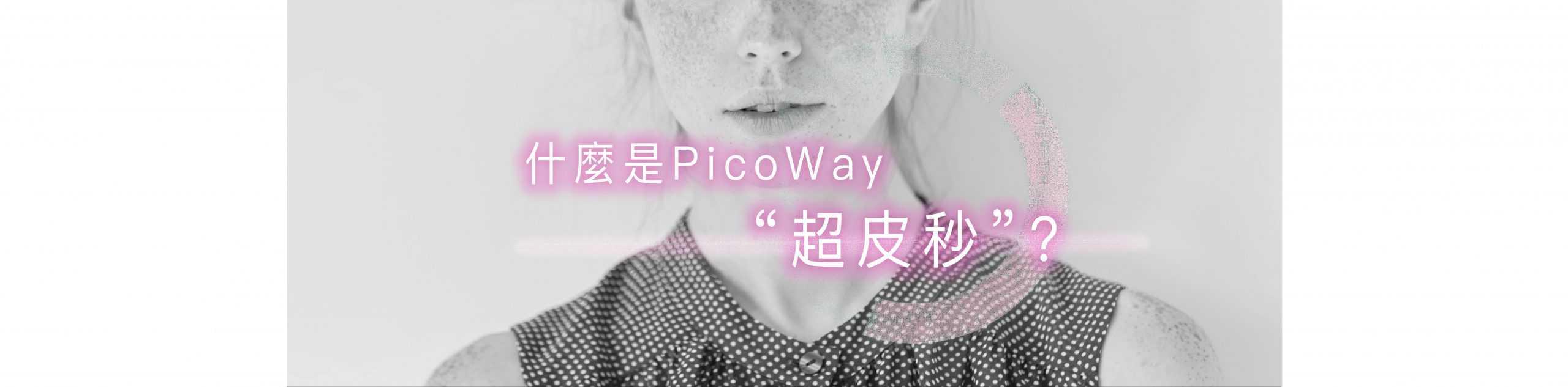 Picoway Picoway ptop3 06 2 scaled