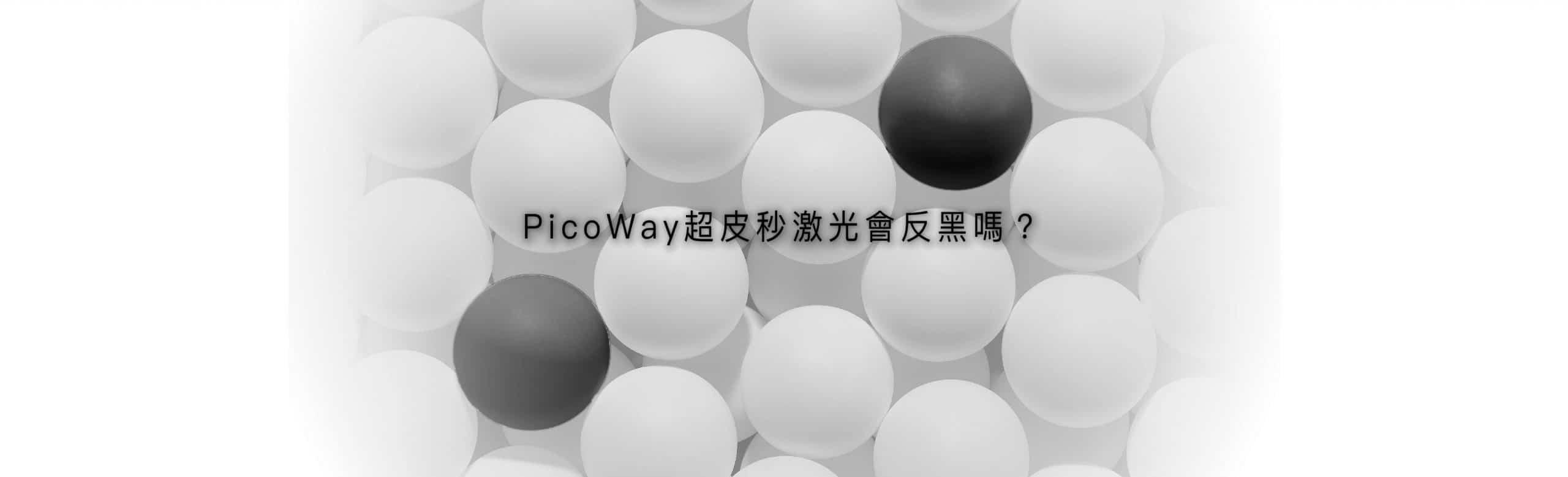 Picoway Picoway ptop3 34 1 scaled