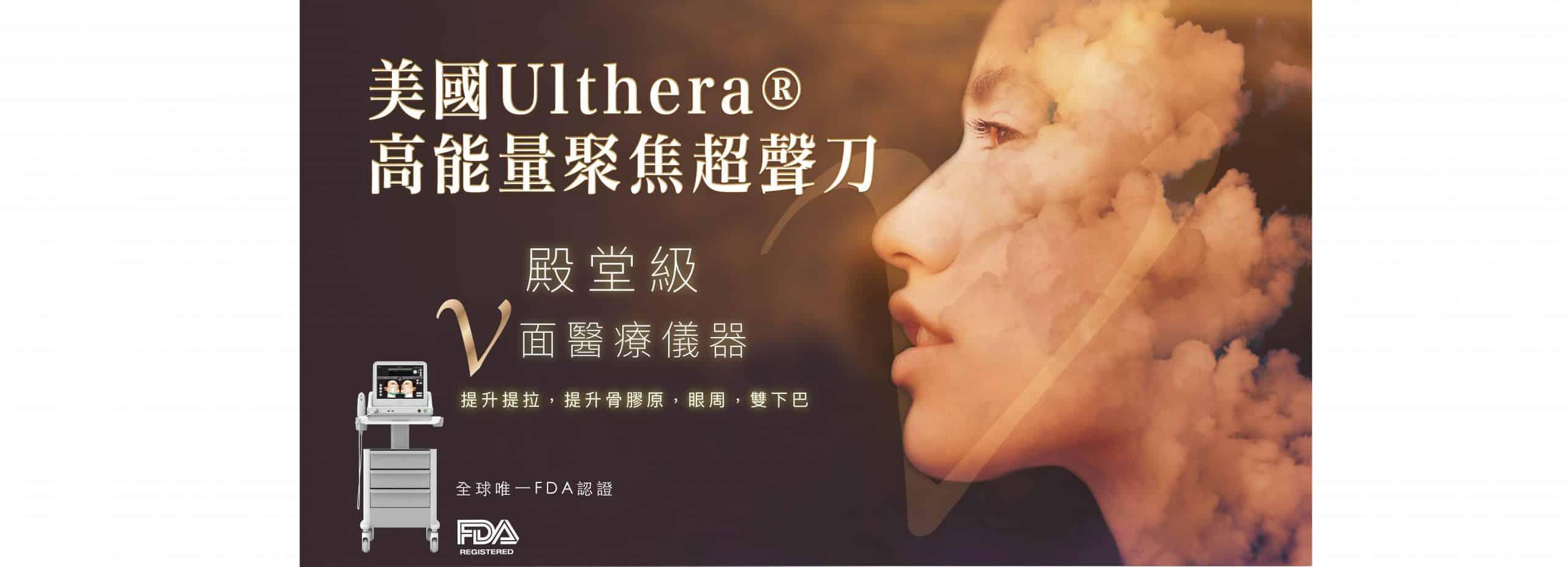 hifu Ulthera 11 scaled