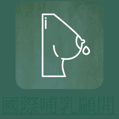 我們的服務2 hkhearts icon ourservice 20