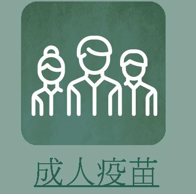 我們的服務2 hkhearts icon ourservice 22