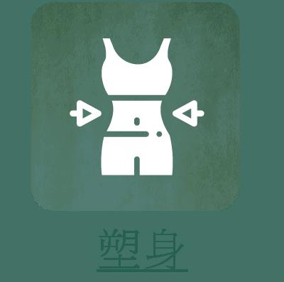 女士外觀管理服務 hkhearts icon ourservice 26