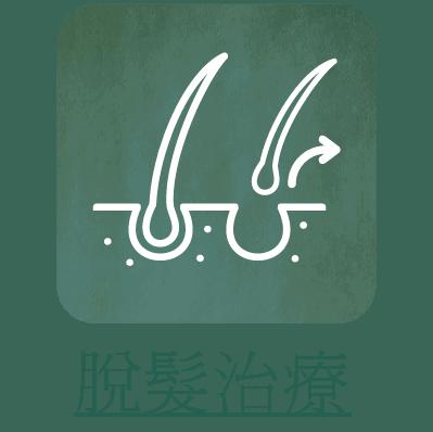 女士外觀管理服務 hkhearts icon ourservice 33