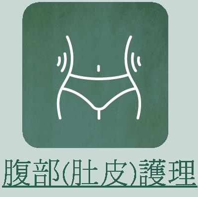 女士外觀管理服務 hkhearts icon ourservice 35