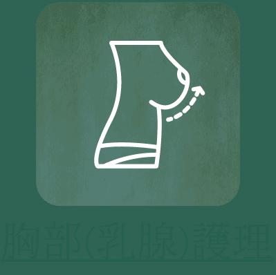 女士外觀管理服務 hkhearts icon ourservice 36