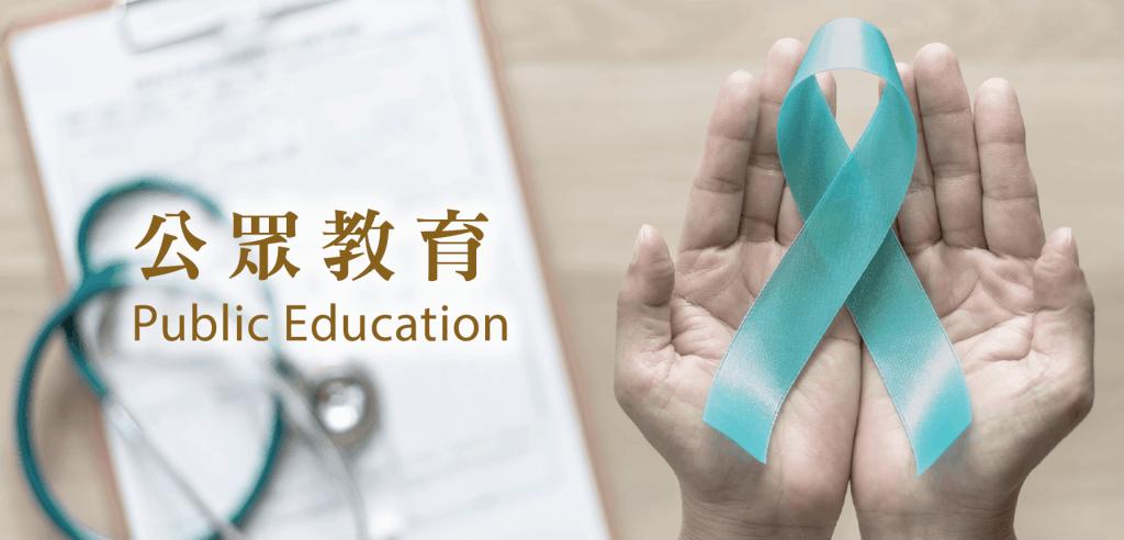 線上講座 our service public education 07 07