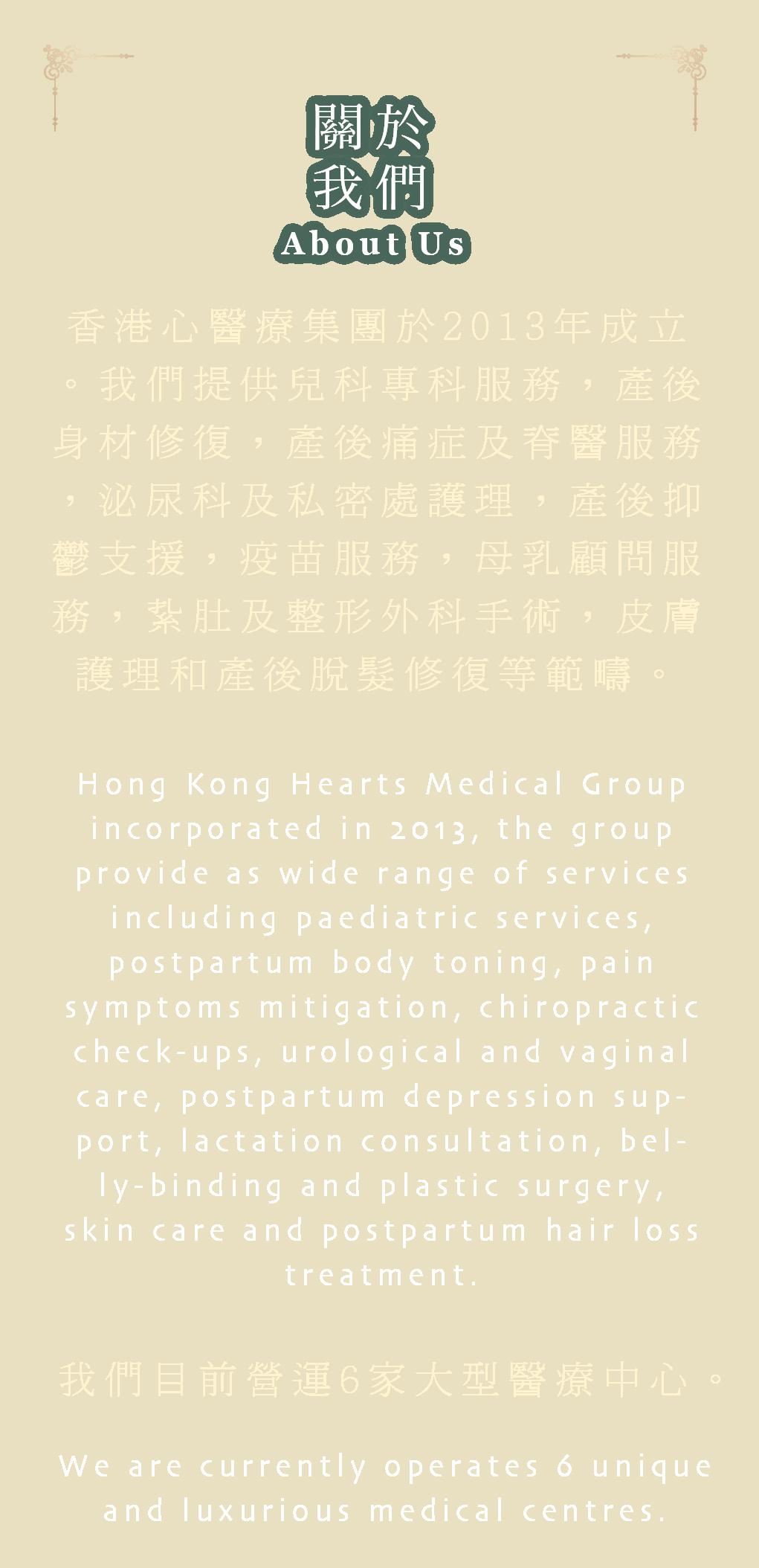 主頁 HKhearts homepage 16 1