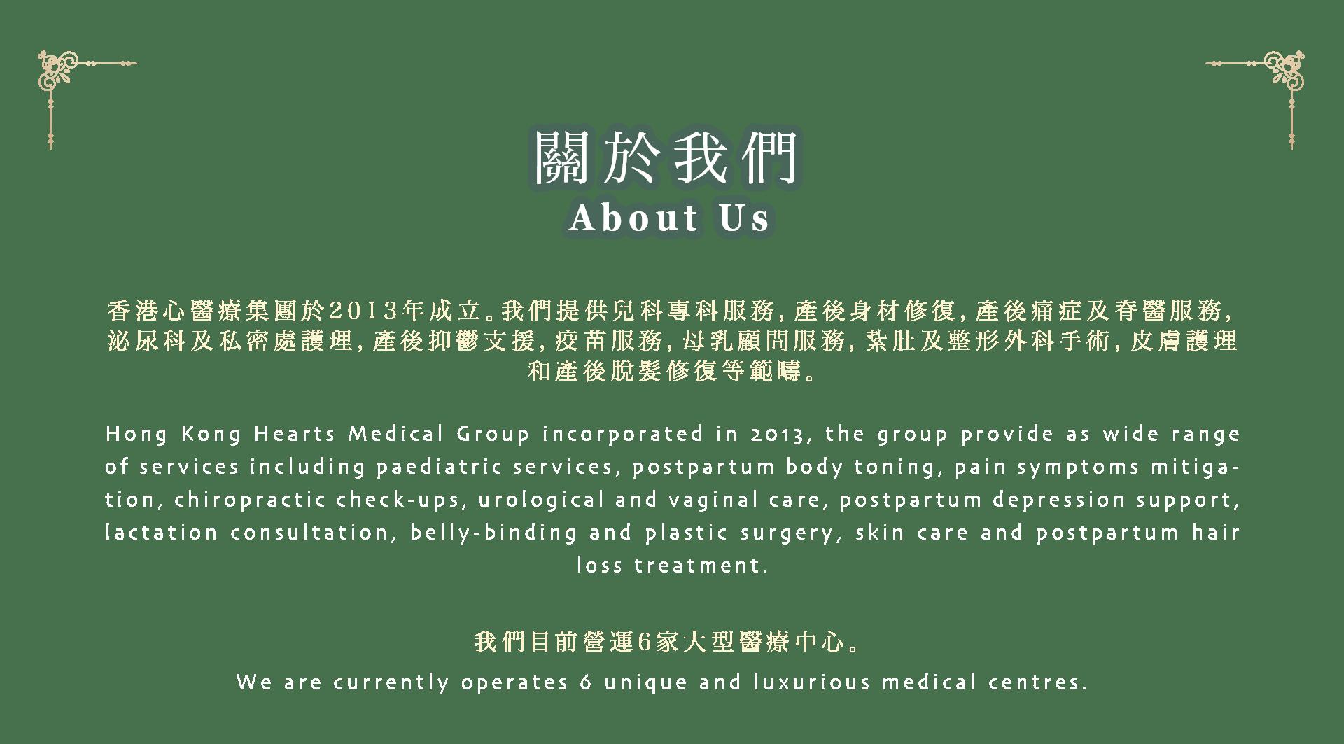 主頁 HKhearts homepage 工作區域 1