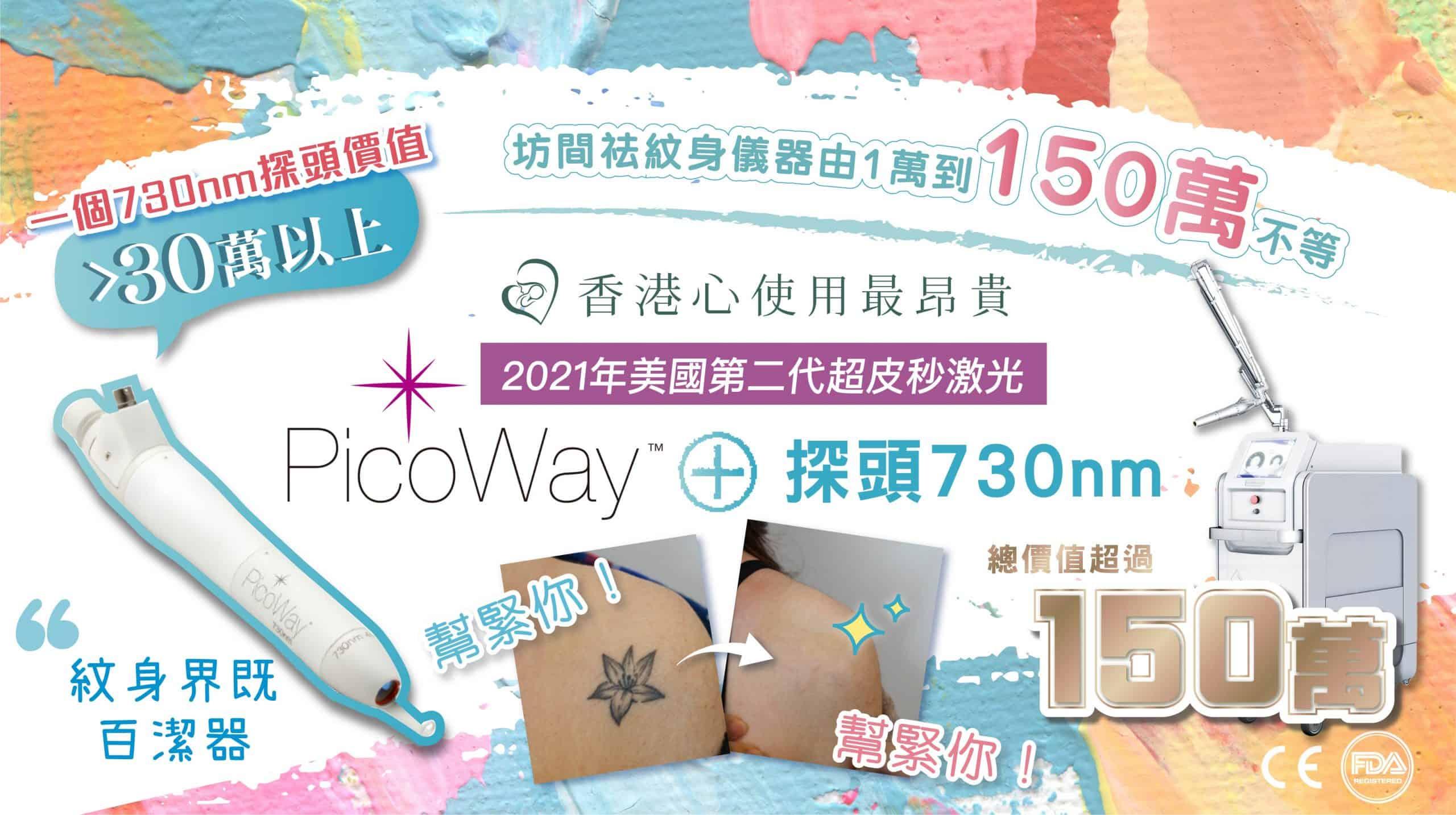 Picoway_tattoo Pico tattoo m 11 1 scaled