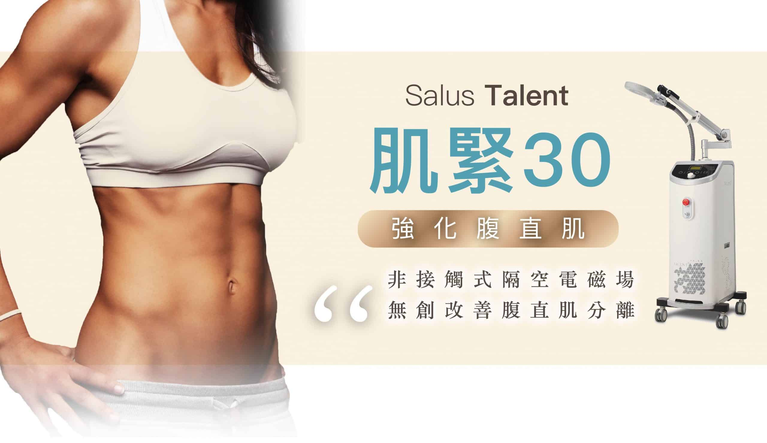 Salus talent Salus Talent PtoP 03 scaled