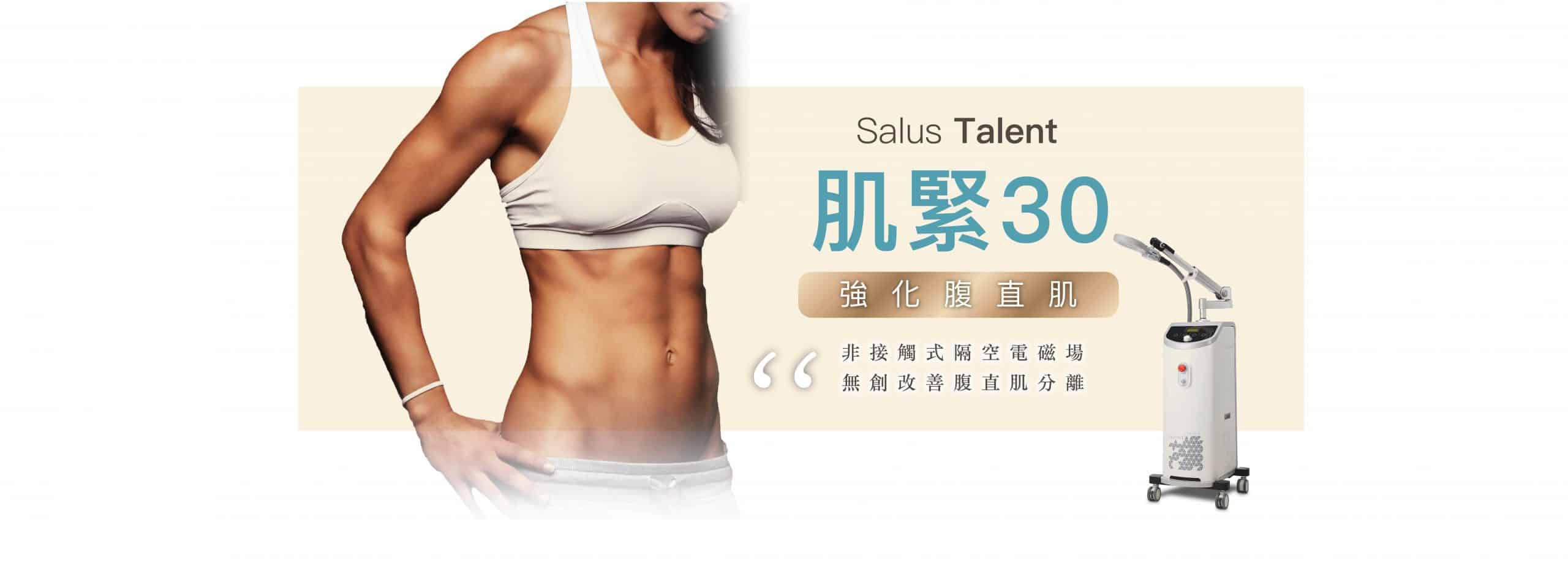 Salus talent Salus Talent PtoP 12 scaled