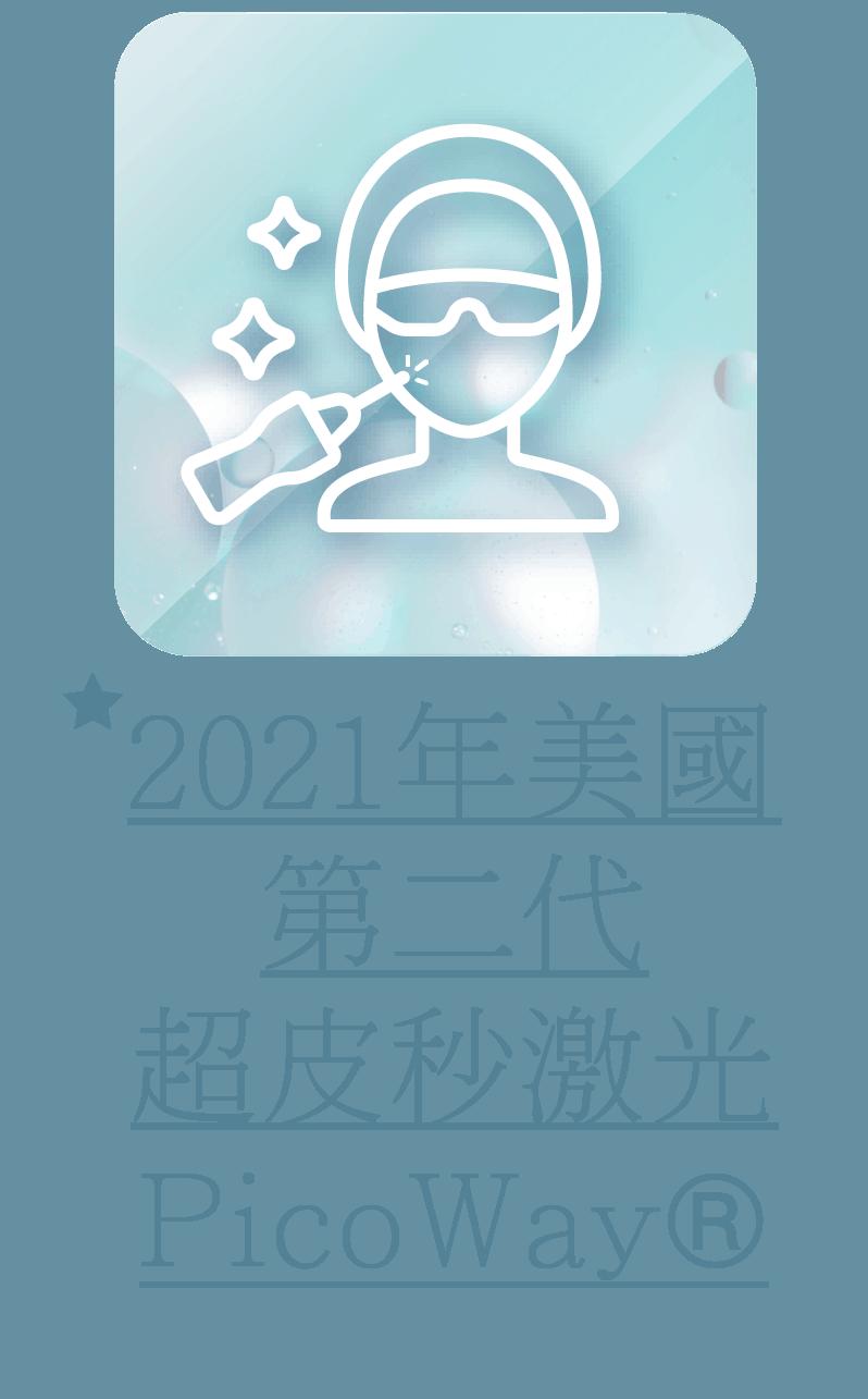 女士外觀管理服務 hkhearts icon ourservice 52 1