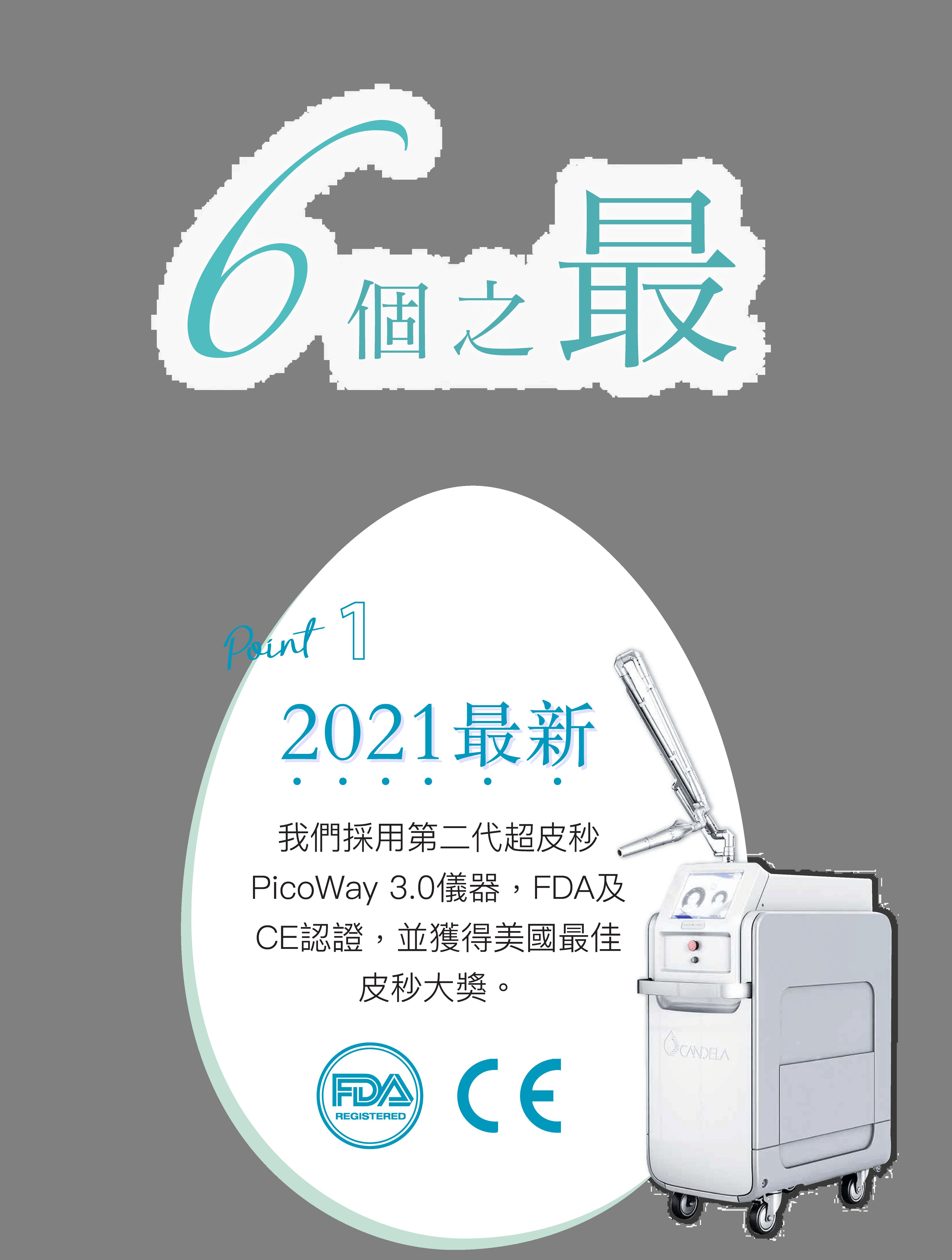 picoway_n02 Pico banner update egg 03 mobile 07 1