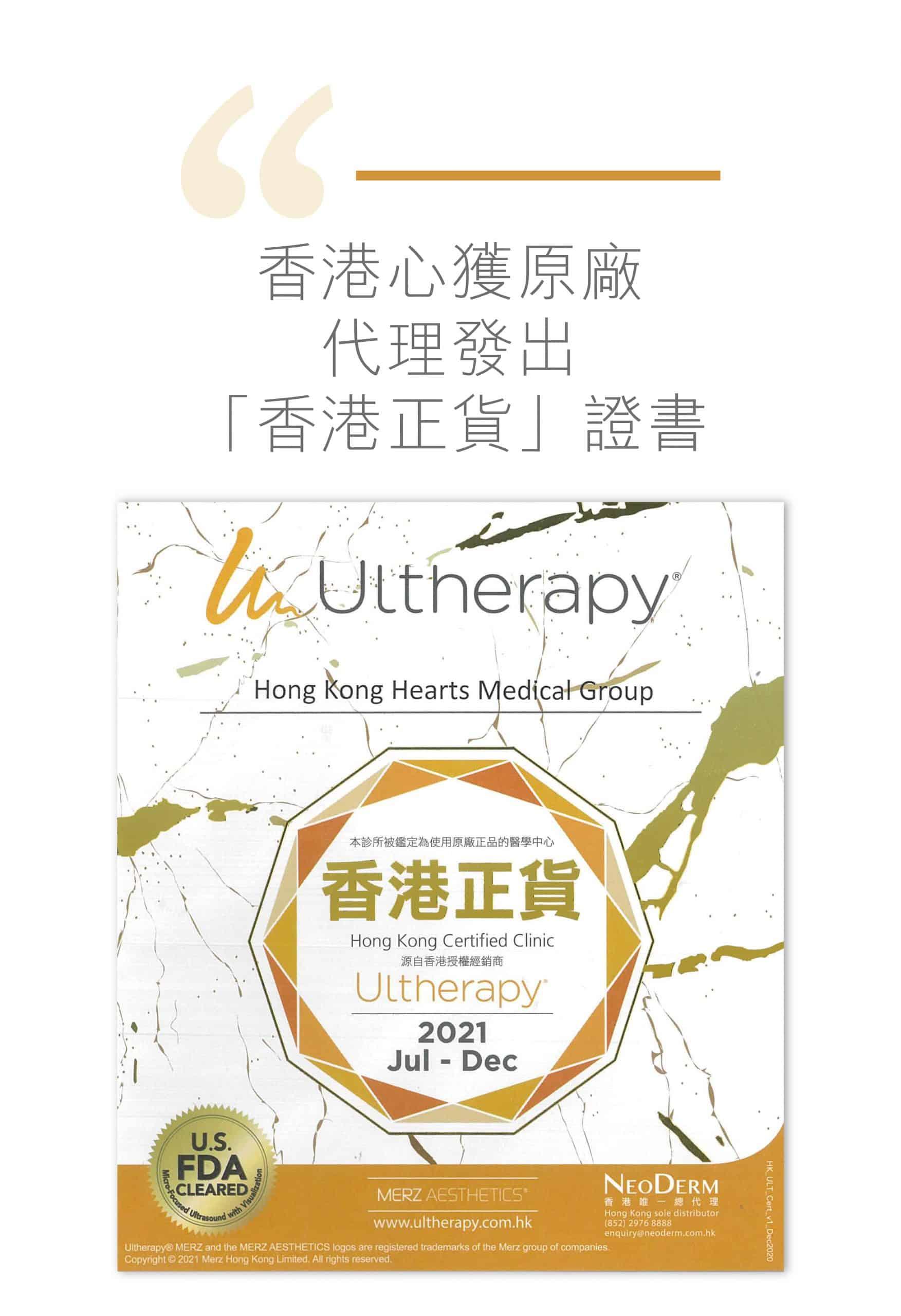hifu Ulthera Update 03 1 scaled