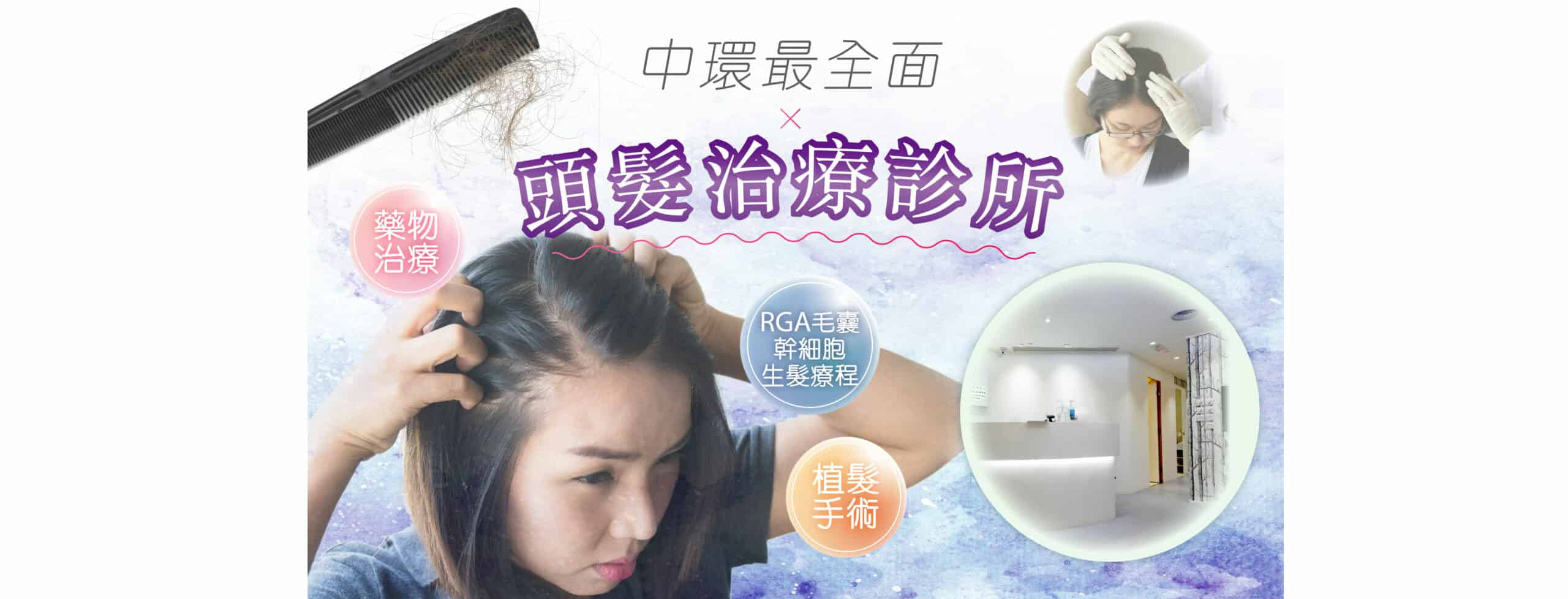 Hair_Clinic 中環頭髮診所 工作區域 1 scaled