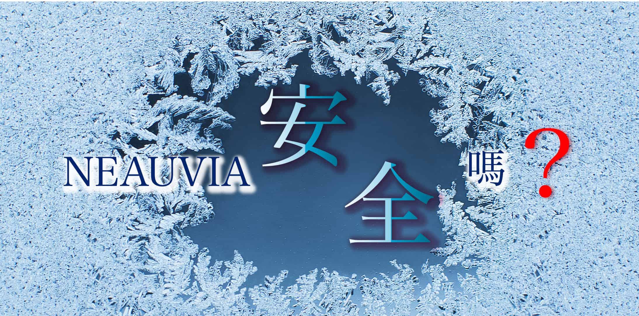 NEAUVIA冰冰針 冰冰針 33
