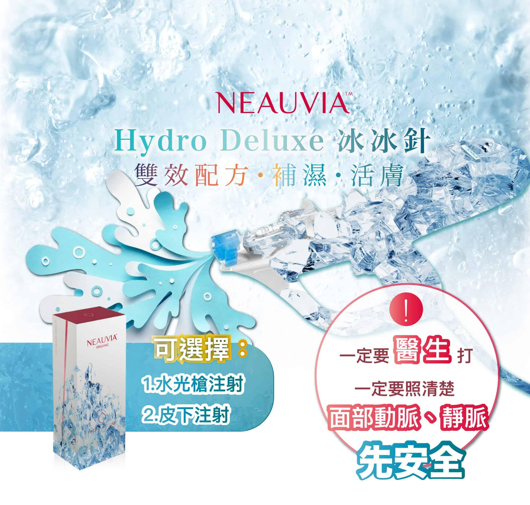 NEAUVIA冰冰針 冰冰針3 20