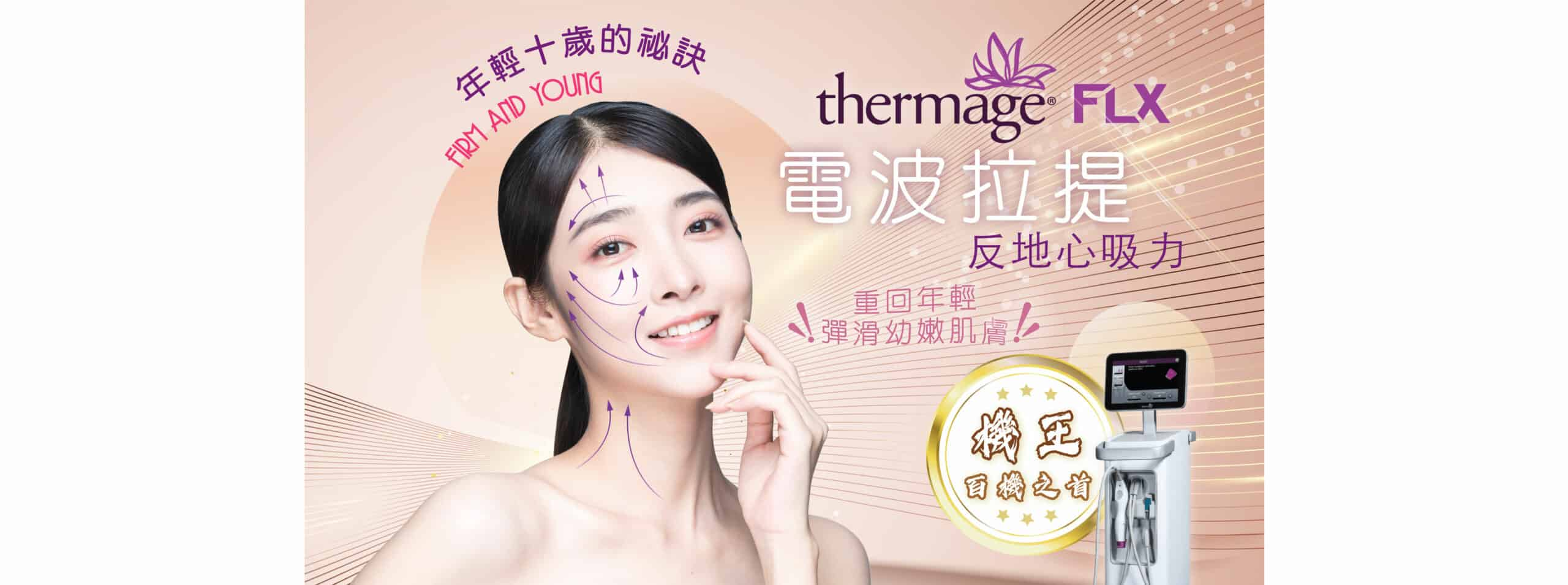 Thermage 電波拉提 thermage web 1 scaled