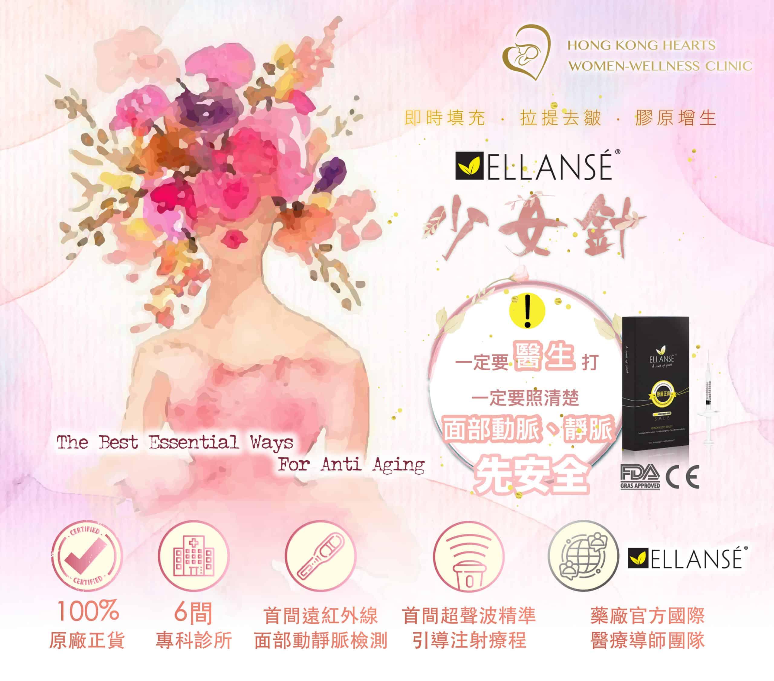 Ellanse少女針 Ellanse 01 banner 16 02 011 scaled