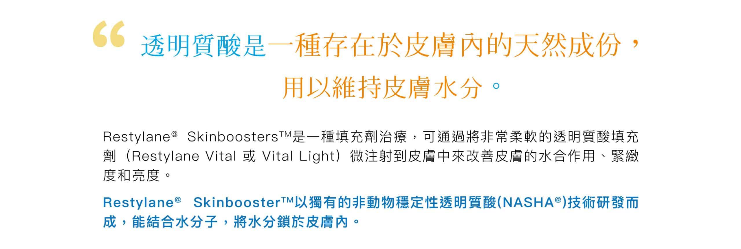 Restylane水光針 VitalLight 06 scaled